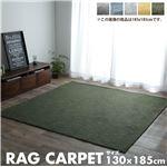 ジャガード ラグマット/絨毯 【1.5畳 グリーン 約130×185cm】 長方形 洗える ホットカーペット可 防滑 『クレス』 〔リビング〕