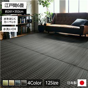 洗える PPカーペット アウトドア ペット ブラウン 江戸間6畳(約261×352cm) - 拡大画像