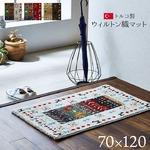 玄関マット トルコ製 ウィルトン織り 約70×120cm 抗菌防臭 消臭機能 へたりにくい レッド