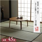 純国産 い草 上敷き お手入れ簡単 カーペット 汚れに強い 双目織 本間4.5畳(約286×286cm)