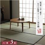 純国産 い草 上敷き お手入れ簡単 カーペット 汚れに強い 双目織 六一間3畳(約185×277cm)