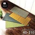 キッチンマット 幅広タイプ おしゃれ い草 畳 約60×210cm ネイビー 和 モダン