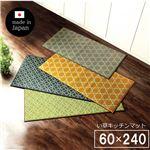 キッチンマット 幅広タイプ おしゃれ い草 畳 約60×240cm ネイビー 和 モダン