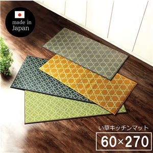 キッチンマット 幅広タイプ おしゃれ い草 畳 約60×270cm ネイビー 和 モダン - 拡大画像