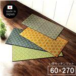 キッチンマット 幅広タイプ おしゃれ い草 畳 約60×270cm ネイビー 和 モダン