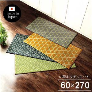 キッチンマット 幅広タイプ おしゃれ い草 畳 約60×270cm イエロー 和 モダン - 拡大画像