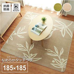 花柄 リーフ柄 ラグマット/絨毯 【2畳 ベージュ 約185×185cm】 洗える ホットカーペット 床暖房対応 抗菌防臭 〔リビング〕 - 拡大画像
