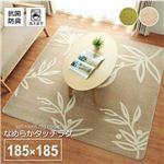 ラグ カーペット 2畳 洗える 花柄 リーフ柄グリーン 約185×185cm (ホットカーペット対応)