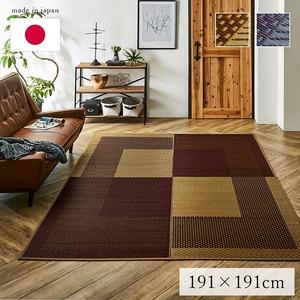 ラグ 正方形 夏用 ふっくら い草 シンプル ネイビー 191×191cm - 拡大画像