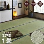純国産 い草 上敷き はっ水 カーペット 双目織 江戸間1畳(約88×176cm)