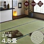 純国産 い草 上敷き はっ水 カーペット 双目織 江戸間4.5畳(約261×261cm)