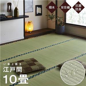 純国産 い草 上敷き はっ水 カーペット 双目織 江戸間10畳(約440×352cm) - 拡大画像