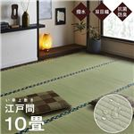 純国産 い草 上敷き はっ水 カーペット 双目織 江戸間10畳(約440×352cm)