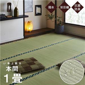 純国産 い草 上敷き はっ水 カーペット 双目織 本間1畳 (約95×191cm) - 拡大画像