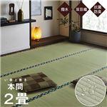 純国産 い草 上敷き はっ水 カーペット 双目織 本間2畳 (約191×191cm)