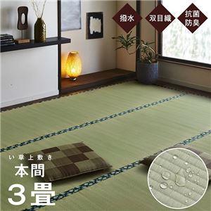 純国産 い草 上敷き はっ水 カーペット 双目織 本間3畳 (約191×286cm) - 拡大画像