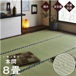 純国産 い草 上敷き はっ水 カーペット 双目織 本間8畳 (約382×382cm)