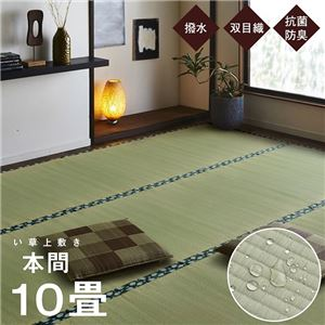 純国産 い草 上敷き はっ水 カーペット 双目織 本間10畳 (約477×382cm) - 拡大画像