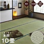 純国産 い草 上敷き はっ水 カーペット 双目織 本間10畳 (約477×382cm)