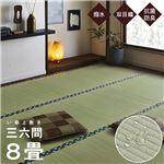 純国産 い草 上敷き はっ水 カーペット 双目織 三六間8畳(約364×364cm)