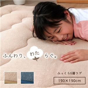 さらさらパイル仕様6層タイプ ラグ/こたつ敷き布団 【ベージュ 約190×190cm】 正方形 洗える 綿100% 抗菌 防臭 防滑 床暖房可 - 拡大画像