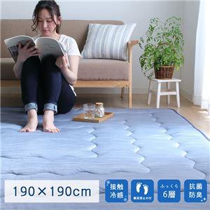 冷感6層タイプ 夏用ラグマット/絨毯 【ブルー 約190×190cm】 正方形 洗える 抗菌 防臭 防滑加工 〔リビング ダイニング〕 - 拡大画像