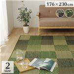 ラグ 長方形 夏用 い草 ブロック柄 裏面滑り止め付き グリーン 約176×230cm