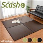 日本製 水拭きできる ポリプロピレン 置き畳 ユニット畳 軽量 軽い シンプル ブラウン 約67×67×1.7cm(6枚組)