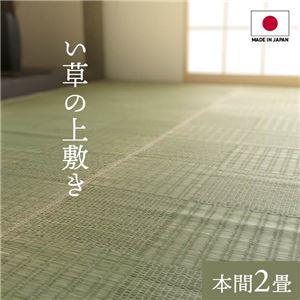 純国産い草 上敷きカーペット/絨毯 【格子柄 本間2畳 約191×191cm】 両面使用 抗菌 防臭 調湿 耐久性 日本製 〔リビング〕 - 拡大画像