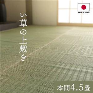 純国産い草 上敷きカーペット/絨毯 【格子柄 本間4.5畳 約286×286cm】 両面使用 抗菌 防臭 調湿 耐久性 日本製 〔リビング〕 - 拡大画像