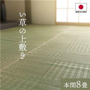 純国産い草 上敷きカーペット/絨毯 【格子柄 本間8畳 約382×382cm】 両面使用 抗菌 防臭 調湿 耐久性 日本製 〔リビング〕 - 拡大画像