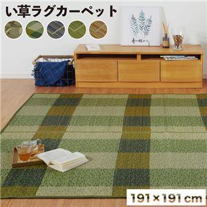 消臭い草 ラグマット/絨毯 【正方形 ブルー 約191×191cm】 裏:不織布 防滑 抗菌 防臭 湿度調整効果 〔リビング〕 - 拡大画像