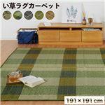 消臭い草 ラグマット/絨毯 【正方形 ブラウン 約191×191cm】 裏:不織布 防滑 抗菌 防臭 湿度調整効果 〔リビング〕