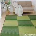い草ラグマット/絨毯 【約2畳 グリーン 約190×190cm】 正方形 裏:不織布 防滑 折りたたみ 消臭 抗菌 防臭 ふっくら コンパクト