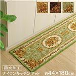 キッチンマット ナイロン 花柄 撥水 速乾 グリーン 約44×180cm