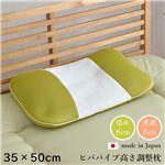 ピロー 高さ調節枕 約35×50cm 抗菌防臭 ひばパイプ やわらか 通気性 日本製 カバー洗える お好みの高さに