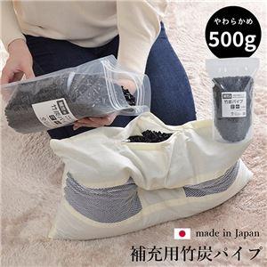 補充用パイプ 竹炭パイプ 【やわらかめ 500g】 洗える(手洗い) 消臭 通気性 日本製 〔枕 手作り小物〕 - 拡大画像
