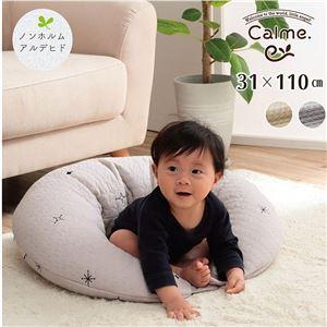 マルチクッション/抱き枕 【アイボリー 約31×110cm】 綿 100% 授乳 サポート イブル 洗える 赤ちゃん - 拡大画像