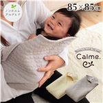 寝具/おくるみ 【アイボリー 約85×85cm】 ベビー 赤ちゃん 子供 綿 100% 洗える イブル