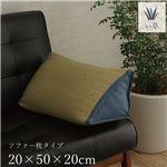 い草 ソファー枕 約20×50×20cm 消臭 さらさら シンプル くつろぐ ソファにおすすめ
