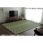 ラグ い草 約191×250cm ナチュラル 抗菌防臭 モダン 国産 日本製 ウレタン 自然素材