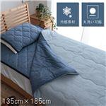 掛け布団/肌布団 寝具 シングル 約135×185cm ネイビー リバーシブル 洗える 冷感 涼感 接触冷感 パイル