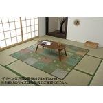 い草 ラグ/カーペット 江戸間2畳(約174×174cm) グリーン 抗菌防臭 消臭 花ござ ギャッベ柄