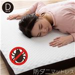 高反発マットレス 寝具 ダブル 約135×195×10cm 防ダニ 洗えるカバー付き 収納便利 ボリューム 通気性 耐圧分散