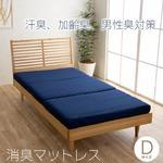高反発マットレス 寝具 ダブル 約135×195×10cm 消臭 洗えるカバー付き 収納便利 ボリューム 通気性 耐圧分散