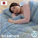 掛け布団 寝具 セミダブルロング 約170×210cm カバー付き 洗える 清潔 東レft綿 日本製