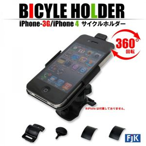 iPhone3G iphone4 サイクルホルダー - 拡大画像