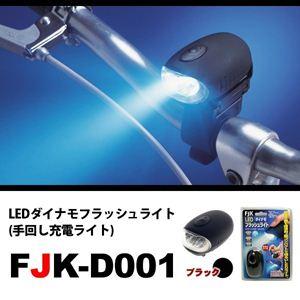 LEDダイナモフラッシュライト(手回し充電ライト) FJK-D001BK / ブラック - 拡大画像