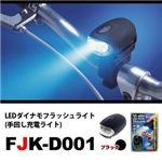 LEDダイナモフラッシュライト(手回し充電ライト) FJK-D001BK / ブラック