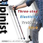 3段伸縮式トレッキングステッキ(WR/BK)
